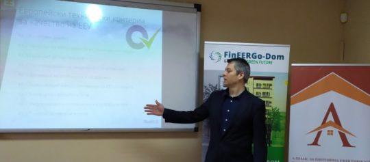 Семинар за енергийната ефективност в сградния сектор